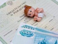 Памятка родителям о новых ежемесячных выплатах в связи с рождением (усыновлением) ребенка в 2018-2019 гг