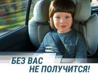 Профилактика ДТП с участием детей-пассажиров