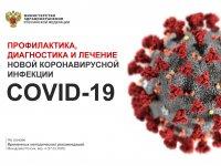 Коронавирусная инфекция COVID-19